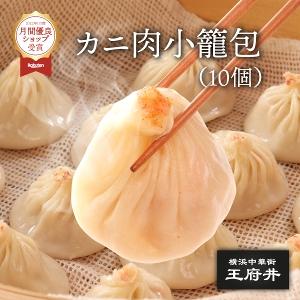 小龍包ver1.0(蒸し器調理用) 焼きショウロンポウの店 王府井(わんふ ...